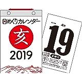 2019年 日めくりカレンダー B6【H5】 ([カレンダー])