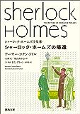 シャーロック・ホームズ全集6 シャーロック・ホームズの帰還 (河出文庫)