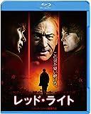 レッド・ライト [Blu-ray]