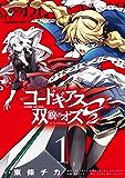 コードギアス 双貌のオズO2(1) (角川コミックス・エース)