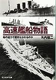 高速艦船物語―船の速力で歴史はかわるのか (光人社NF文庫)