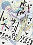 戯けてルネサンス 1 (ヤングキングコミックス)
