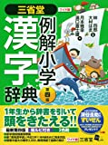 三省堂 例解小学漢字辞典 第四版 ワイド版
