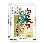 【玄米】信州産 こしひかり 10kg(5kg×2)