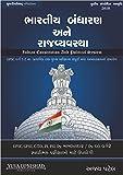 Bhartiya Bandharan ane Rajvyvastha (Indian Constitution and Political System)