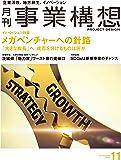月刊事業構想 2018年11月号 [雑誌] (目指すは巨大ベンチャー)