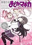 魔法少女まどか☆マギカ ほむらリベンジ!  (2) (まんがタイムKRコミックス フォワードシリーズ)