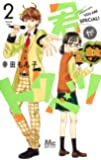 君がトクベツ 2 (マーガレットコミックス)