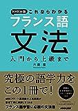NHK出版 これならわかる フランス語文法―入門から上級まで