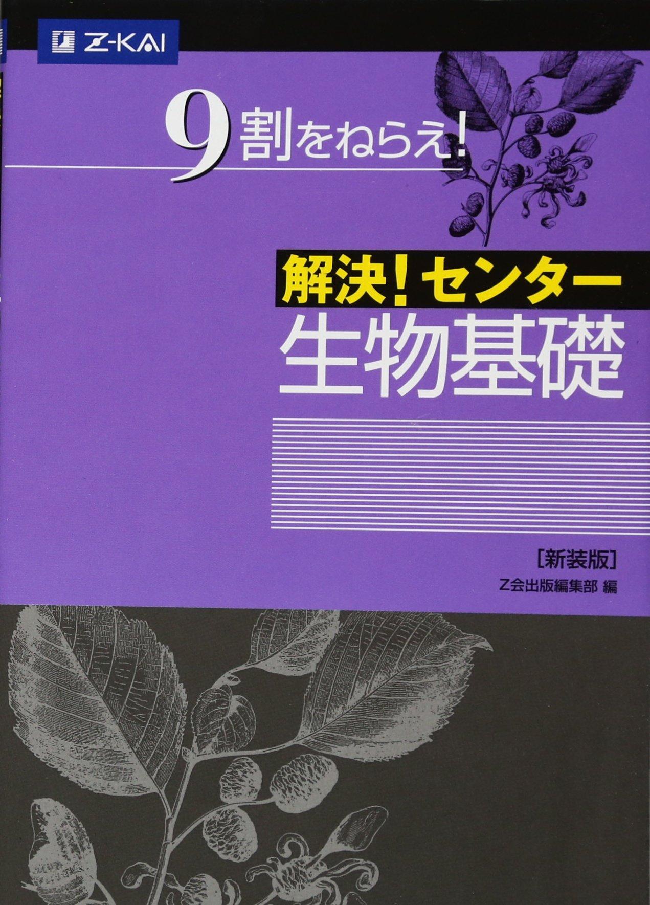 生物基礎のおすすめ参考書・問題集『解決!センター生物基礎』
