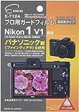 ETSUMI 液晶保護フィルム プロ用ガードフィルムAR Nikon Nikon1 V1専用 E-7124