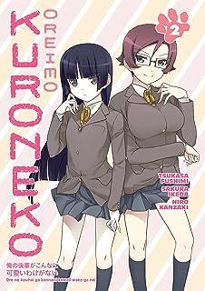 oreimo vol 1 tsukasa fushimi jemiah jefferson sakura ikeda