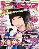 声優アニメディア 2013年 02月号 [雑誌]