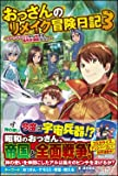 おっさんのリメイク冒険日記3 (ツギクルブックス)