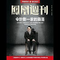 令计划一家的陨落 香港凤凰周刊2016年第20期