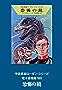 宇宙英雄ローダン・シリーズ 電子書籍版160 恐怖の鏡 (ハヤカワ文庫SF)
