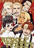 ルドルフ・ターキー 7巻 (ハルタコミックス)