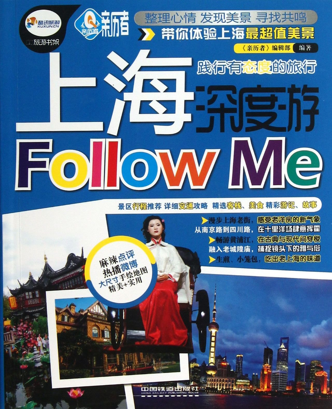 Download Follow Me to Thorough Tours in Shanghai (Chinese Edition) ebook
