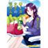 ローカル女子の遠吠え【電子限定版】 1巻 (まんがタイムコミックス)