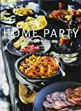 HOME PARTY ホームパーティ 料理と器と季節の演出 ケータリングのプロが教える