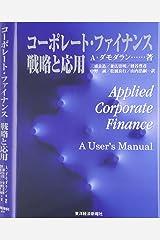 Kōporēto fainansu senryaku to ōyō Tankobon Hardcover