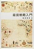 経営戦略入門 (296 books)