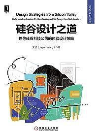 硅谷设计之道:探寻硅谷科技公司的体验设计策略 (UI/UE系列丛书) (Chinese Edition)