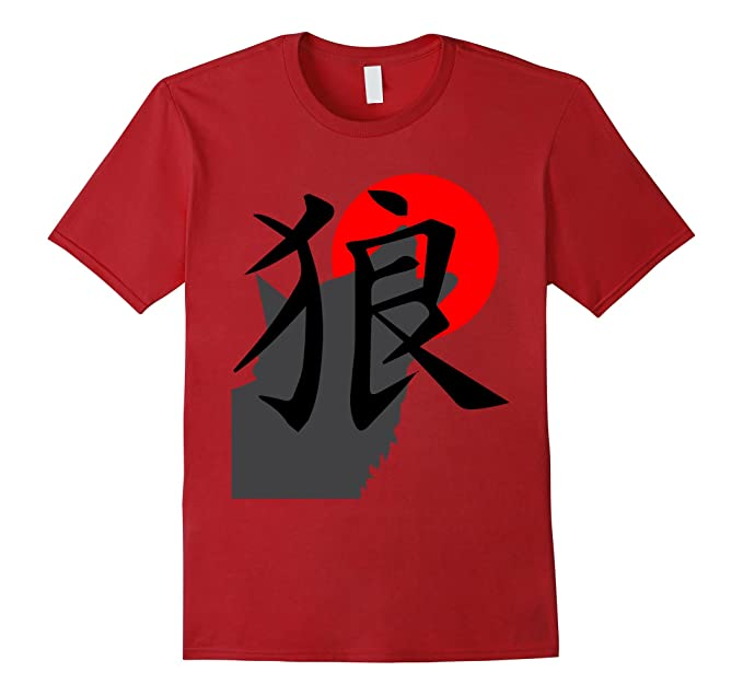Amazon Cool Japanese Symbol For Wolf Shirt Men Women And