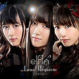 Luna†Requiem~月虹の宴~ 初回限定盤(DVD付)