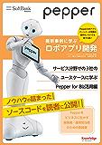 Pepper最新事例に学ぶロボアプリ開発 サービス分野での3社のユースケースに学ぶPepper for Biz活用編