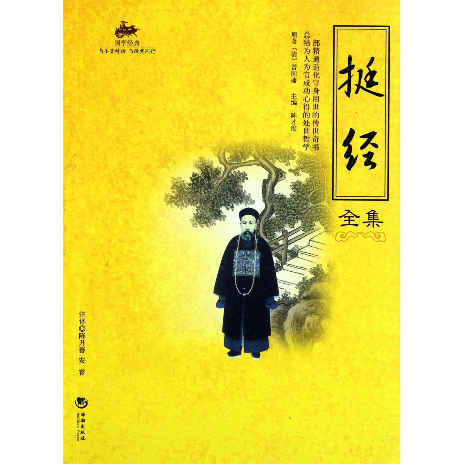 The Complete Works of the Classic of Ting (Chinese Edition) pdf