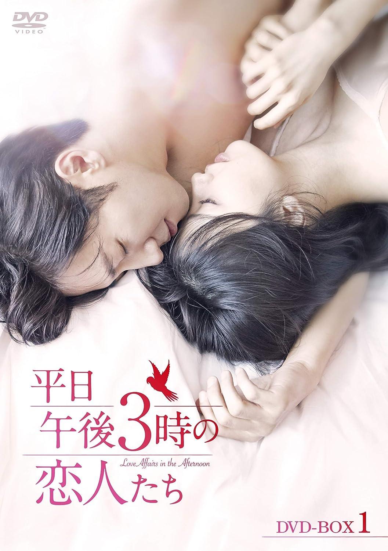 [DVD]平日午後3時の恋人たち DVD-BOX1