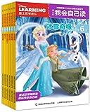 迪士尼我会自己读(第6级)(套装共6册)