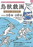 鳥獣戯画 BAG BOOK textile design by SOU・SOU (バラエティ)