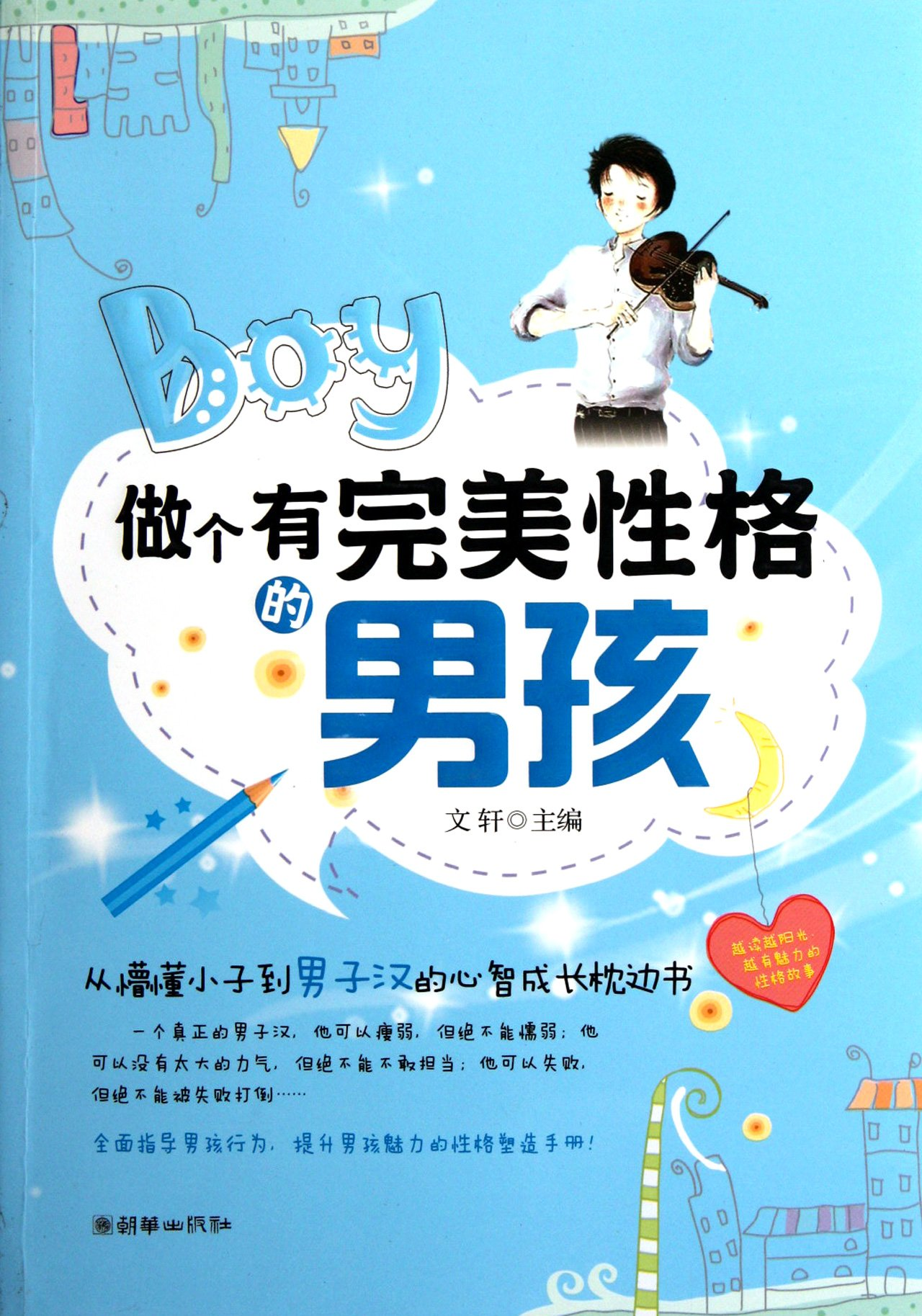Be A Boy To Have The Perfect Character (Chinese Edition) pdf