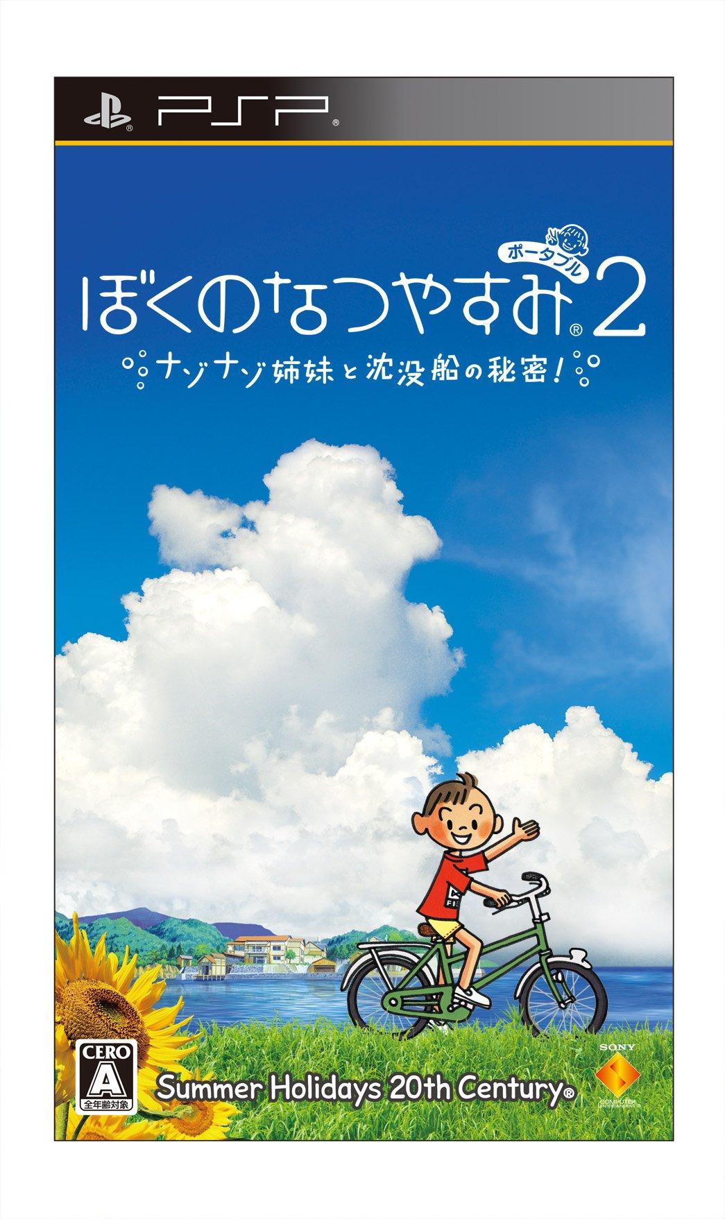 Boku no Natsuyasumi Portable 2: Nazo Nazo Shimai to Chinbotsusen no Himitsu [Japan Import]