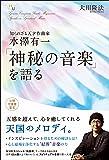 知られざる天才作曲家 水澤有一 「神秘の音楽」を語る (幸福の科学大学シリーズ)