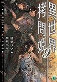 異世界拷問姫9 (MF文庫J)