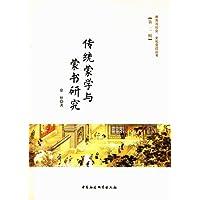 传统蒙学与蒙书研究
