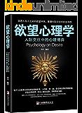 欲望心理学(洞悉人与人之间的欲望冲突,掌握人际交往中的主导权!从欲望洞见人性,揭开交际行为背后的深层动机。)