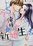 ドSな俺様ダーリンとエロキュン新婚生活 (ミッシィコミックス/YLC Collection)