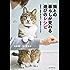 猫との暮らしが変わる遊びのレシピ:楽しく仲良く役に立つ!科学的トレーニング
