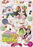 クッキンアイドル アイ!マイ!まいん! 1巻(限定版) [DVD]