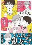 ばかの恋 (gateauコミックス)