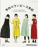 手作りワンピース手帖 (レディブティックシリーズno.4425)