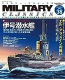 MILITARY CLASSICS (ミリタリー・クラシックス) 2012年 09月号 [雑誌]