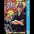 食戟のソーマ 25 (ジャンプコミックスDIGITAL)