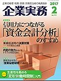 企業実務 2017年2月号 (2017-01-25) [雑誌]
