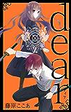 dear新装版 2巻 (デジタル版ガンガンコミックスJOKER)
