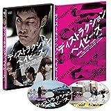 ディストラクション・ベイビーズ 特別版(2枚組)[DVD]